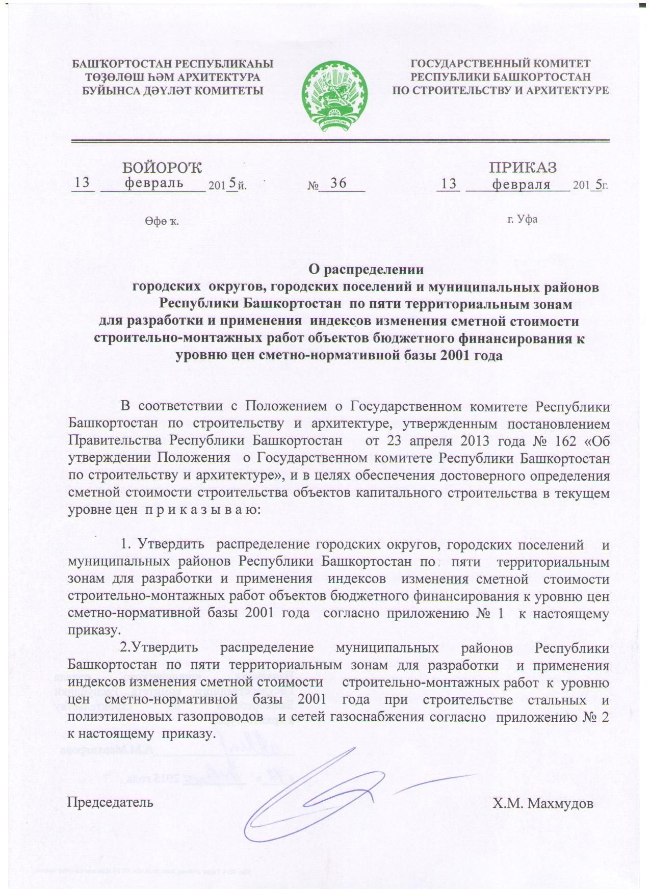 prikaz_36_po_pyati_territor_zonam.jpg